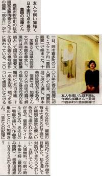 加藤清香日本画展-或る日- 4/11~4/17