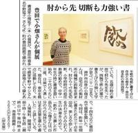 中日新聞掲載 「小畑延子書展-おもしろことわざ と ことば-」 2/15~2/21