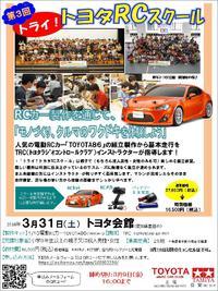 『第3回トライ!トヨタRCスクール』 開催のお知らせ