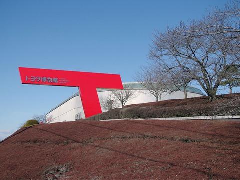 トヨタ博物館外