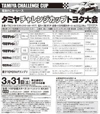 タミヤチャレンジカップ トヨタ大会 開催のご案内
