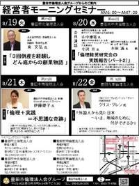 8/19・20・21・22モーニングセミナーご案内