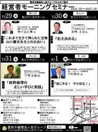 7/29・30・31・8/1モーニングセミナーご案内