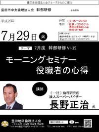 7/29中央:幹部研修のご案内