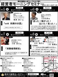 8/5・6・7・8モーニングセミナーご案内