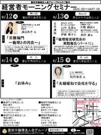 8/12・13・14・15モーニングセミナーご案内