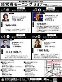 9/2・3・4・5モーニングセミナーご案内