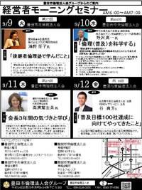 9/9・10・11・12モーニングセミナーご案内
