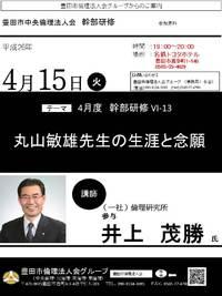 中央:幹部研修4/15