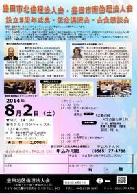 8/2豊田市北・南 設立5周年式典のご案内
