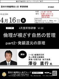 南:幹部研修4/16