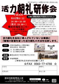 6/28(土) 活力朝礼研修のご案内