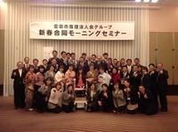 1/5 豊田市グループ新春モーニングセミナー