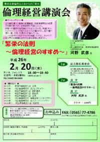 2/20 倫理経営講演会(東)案内