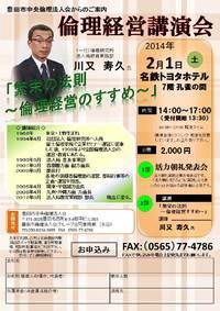 2/1倫理経営講演会(中央)ご案内