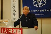 豊田市中央倫理法人会第444回経営者モーニングセミナー