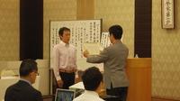 豊田市東倫理法人会 第45回経営者モーニングセミナー