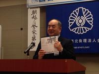 豊田市北倫理法人会 第292回経営者モーニングセミナー