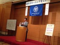第43回豊田市東倫理法人会モーニングセミナー