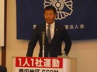 豊田市中央倫理法人会第437回経営者モーニングセミナー