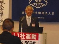 豊田市中央倫理法人会第441回経営者モーニングセミナー