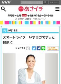 明日の「NHKあさイチ」で椅子ヨガ(いすヨガ)やります!