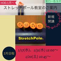 ◆◆ストレッチポール教室のご案内◆◆