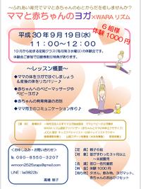 募集中♪【9/19(水)体験会 ママと赤ちゃんのヨガ×WARAリズム】
