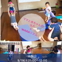 【9月ヨガ体験会】ママと赤ちゃんのヨガ×WARAリズム