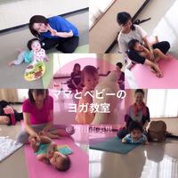 だいすきのうた♡【美里ママとベビーのヨガ教室】
