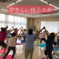 10/16 【やさしい椅子ヨガ教室】と【シナプソロジー 】