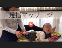 赤ちゃんが喜ぶ!赤ちゃんの足育②【足指マッサージ】
