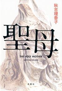 読書『聖母』秋吉理香子