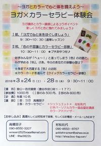 【ヨガ×カラーセラピー体験会】プチおやつ付き ♪