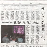 【5/26中日新聞】宮口一色地区で上映会