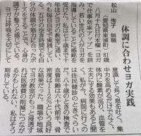 本日の中日新聞で