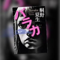 読書『バラカ』桐野夏生