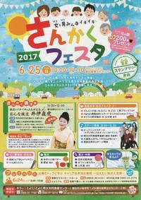 6/25(日)さんかくフェスタ