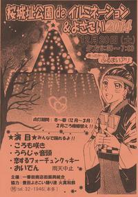 桜城址公園 de イルミネーション & よさこい2014