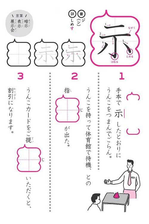 話題沸騰の「うんこ漢字ドリル」