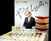 かっぱ寿司、新たな戦略/食べ放題・1貫50円