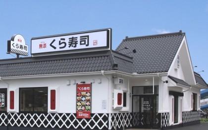 回転寿司業界の勝ち組み/くら寿司のヒミツ