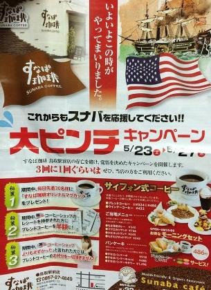鳥取スタバ出店で「すなば珈琲」が大注目。