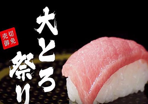 回転寿司チェーン業界の激変、「はま寿司」が大躍進/商品篇