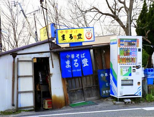 和歌山の傾いたラーメン店「中華そば まる豊」が新店舗移転