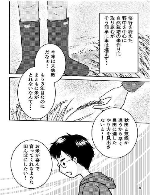 セールスプロモーション/スーパーやまのぶ お米編