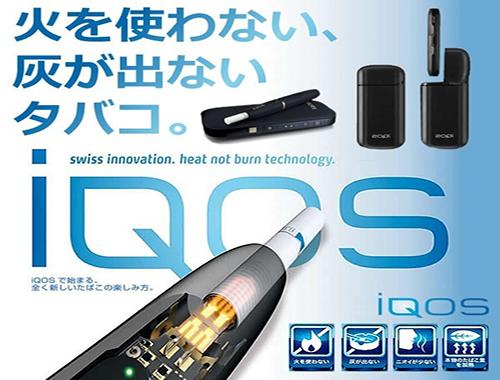 加熱型たばこ「iQOS」人気のヒミツ
