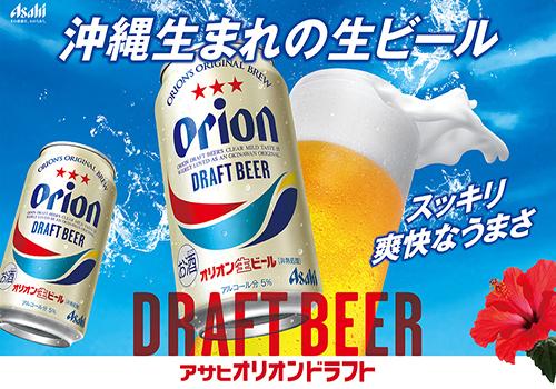 中小企業のブランド戦略のお手本/オリオンビール