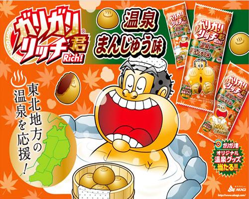 ガリガリ君リッチ/温泉まんじゅう味の戦略