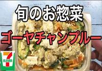 セブンイレブン「一人勝ち」、惣菜強化が効果